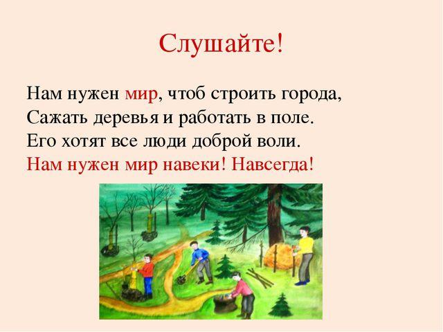 Слушайте! Нам нужен мир, чтоб строить города, Сажать деревья и работат...