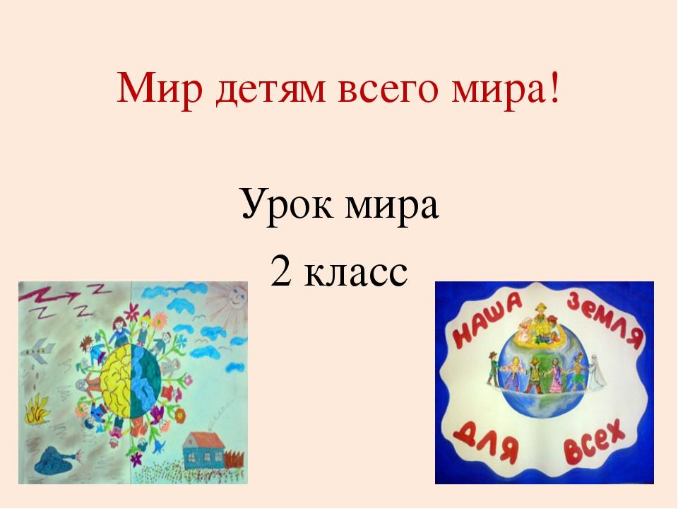 Мир детям всего мира! Урок мира 2 класс