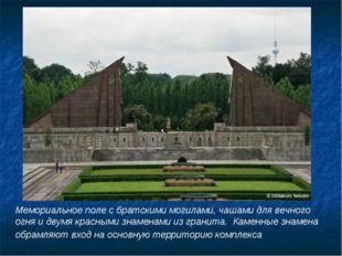 Мемориальное поле с братскими могилами, чашами для вечного огня и двумя красн