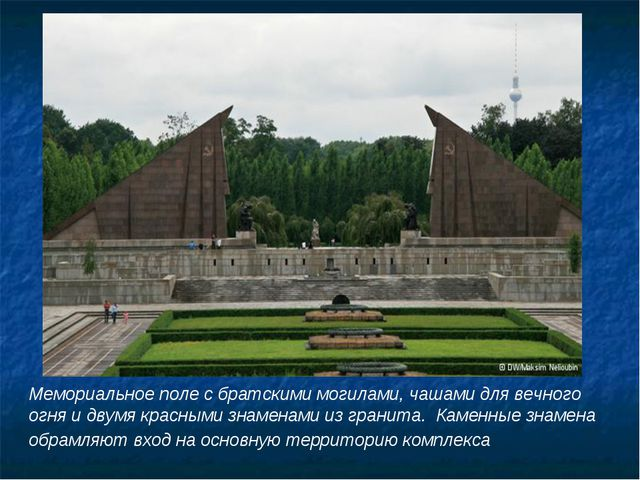 Мемориальное поле с братскими могилами, чашами для вечного огня и двумя красн...
