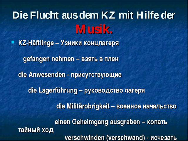 Die Flucht aus dem KZ mit Hilfe der Musik. KZ-Häftlinge – Узники концлагеря g...