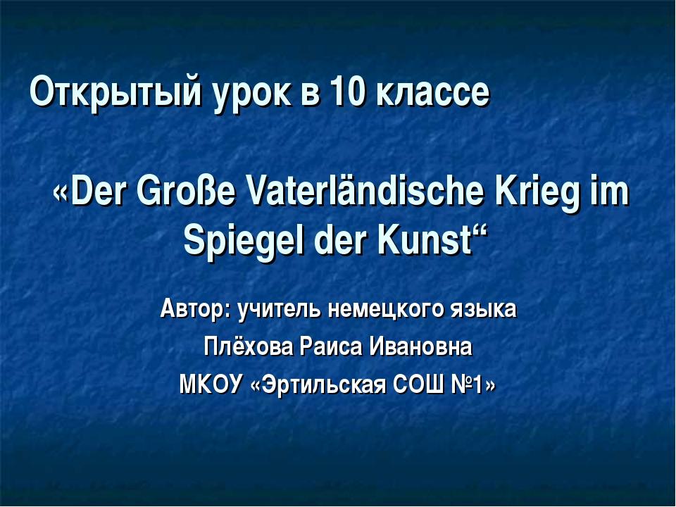 Открытый урок в 10 классе «Der Große Vaterländische Krieg im Spiegel der Kuns...