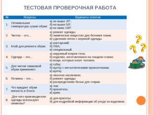 ТЕСТОВАЯ ПРОВЕРОЧНАЯ РАБОТА №ВопросыВарианты ответов 1.Оптимальная темпера