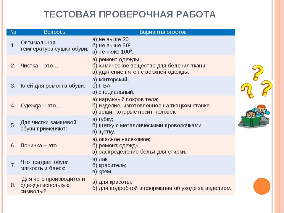 ТЕСТОВАЯ ПРОВЕРОЧНАЯ РАБОТА №ВопросыВарианты ответов 1.Оптимальная темпера...