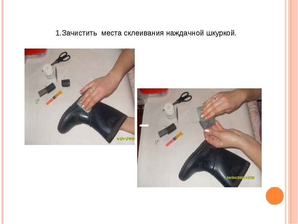 1.Зачистить места склеивания наждачной шкуркой.