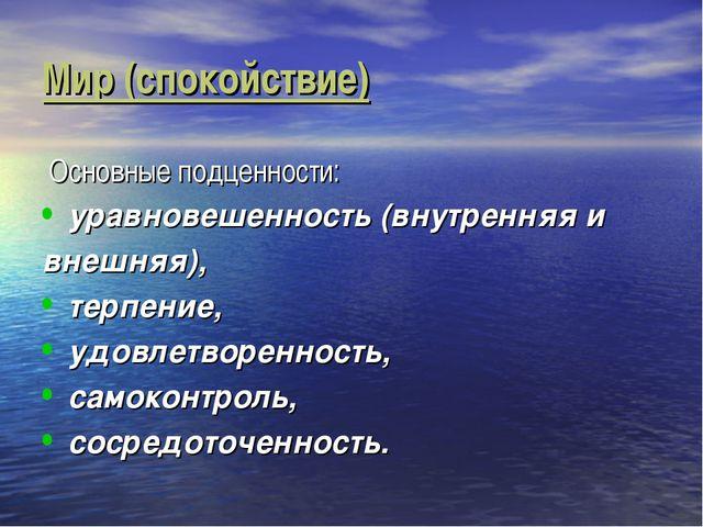Мир (спокойствие) Основные подценности: уравновешенность (внутренняя и внешн...