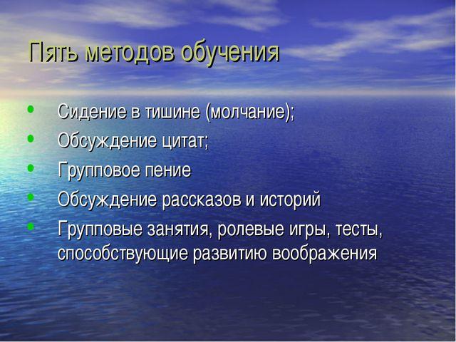 Пять методов обучения Сидение в тишине (молчание); Обсуждение цитат; Группово...
