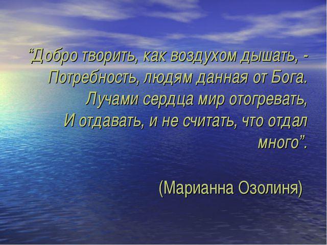 """""""Добро творить, как воздухом дышать, - Потребность, людям данная от Бога. Луч..."""