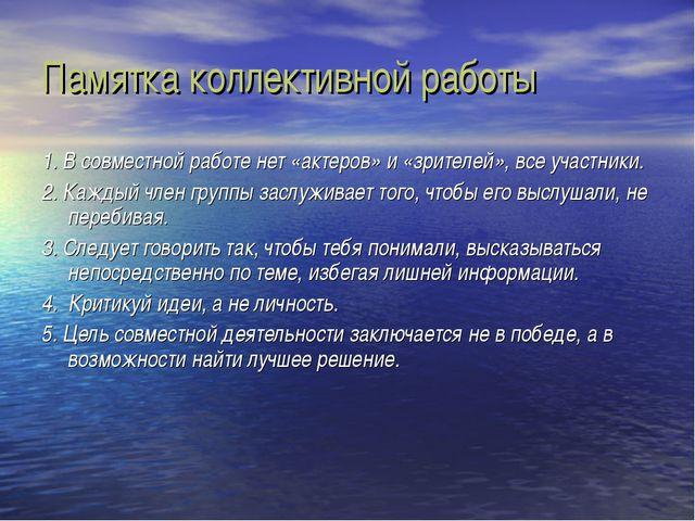 Памятка коллективной работы 1. В совместной работе нет «актеров» и «зрителей»...