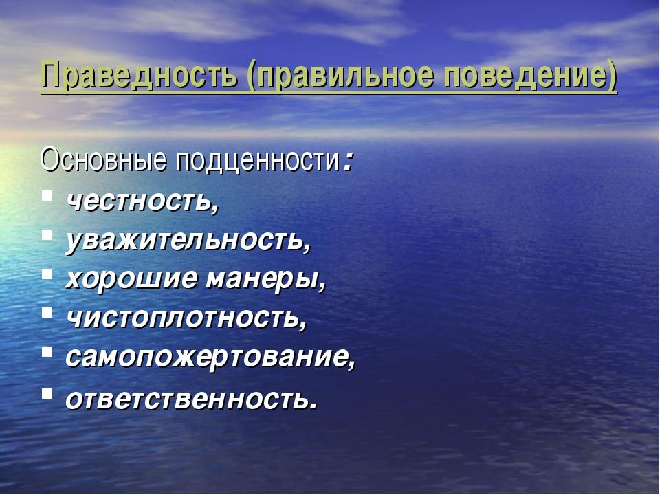Праведность (правильное поведение) Основные подценности: честность, уважитель...