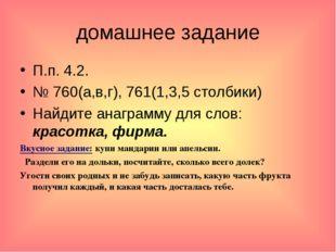 домашнее задание П.п. 4.2. № 760(а,в,г), 761(1,3,5 столбики) Найдите анаграмм