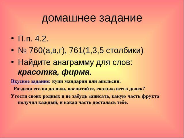 домашнее задание П.п. 4.2. № 760(а,в,г), 761(1,3,5 столбики) Найдите анаграмм...