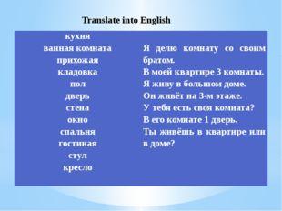Translate into English кухня ванная комната прихожая кладовка пол дверь стен