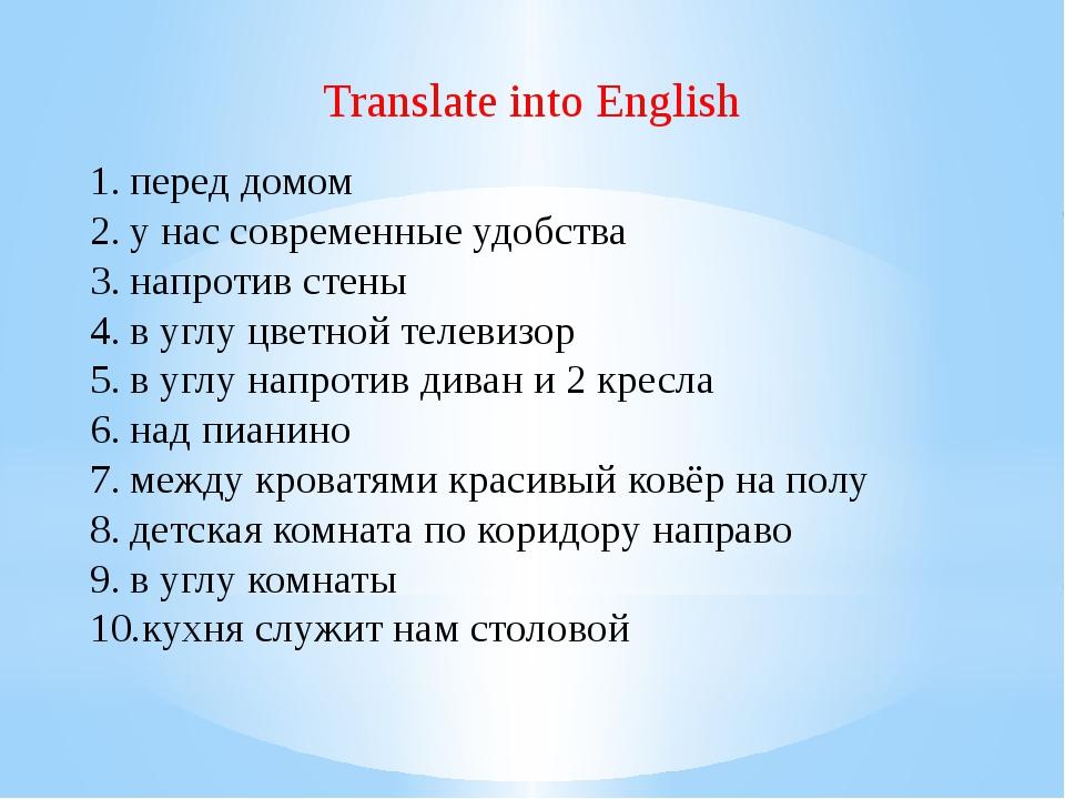 Translate into English перед домом у нас современные удобства напротив стены...