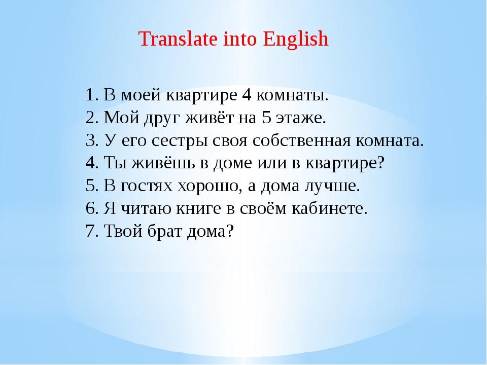 Скачать презентацию по английскому языку на тему мой друг или моя квартира 10-11 класс