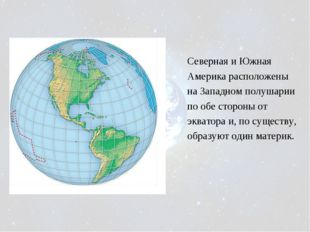 Северная и Южная Америка расположены на Западном полушарии по обе стороны от
