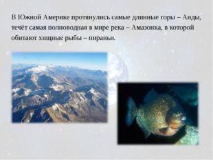 В Южной Америке протянулись самые длинные горы – Анды, течёт самая полноводна