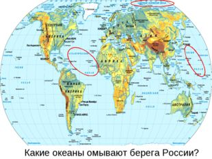 Какие океаны омывают берега России?