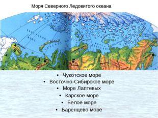 Чукотское море Восточно-Сибирское море Море Лаптевых Карское море Белое море