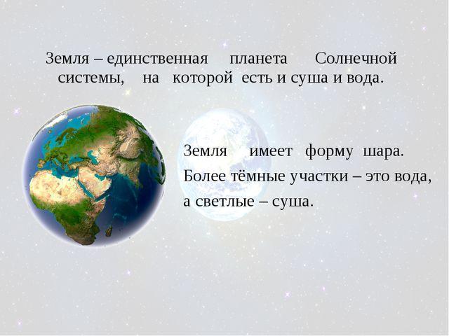 Земля – единственная планета Солнечной системы, на которой есть и суша и вод...