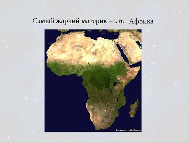 Самый жаркий материк – это Африка