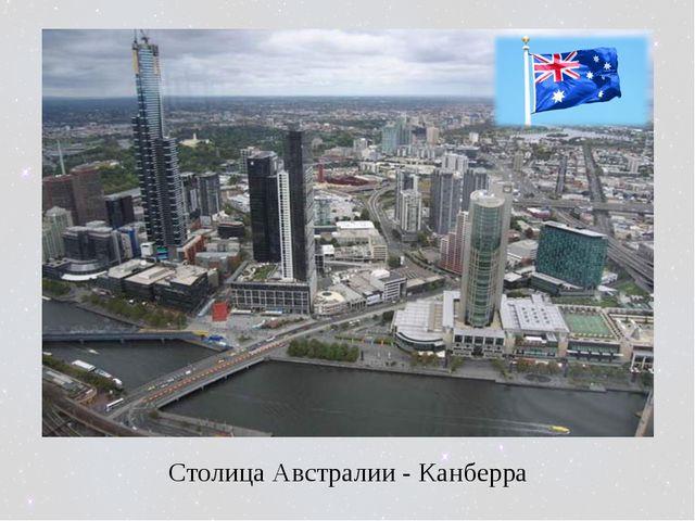 Столица Австралии - Канберра