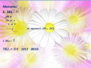 Мысалы: 18110 - ?8 181 8 176 22 8 5 16 2 6 нәтижесі: 18110 - 2658 2. 7В216 -