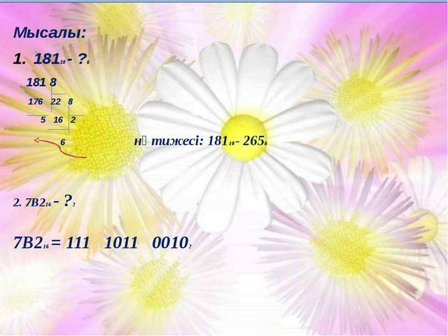 Мысалы: 18110 - ?8 181 8 176 22 8 5 16 2 6 нәтижесі: 18110 - 2658 2. 7В216 -...