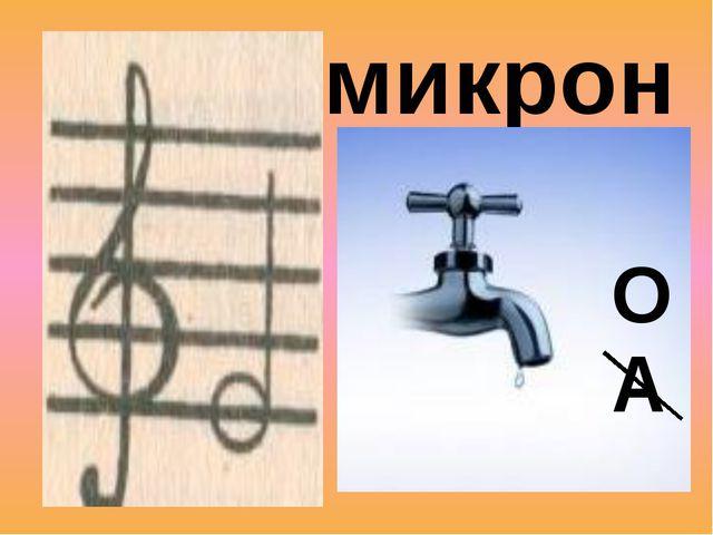 микрон А О