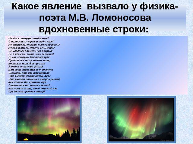 Какое явление вызвало у физика-поэта М.В. Ломоносова вдохновенные строки: Но...