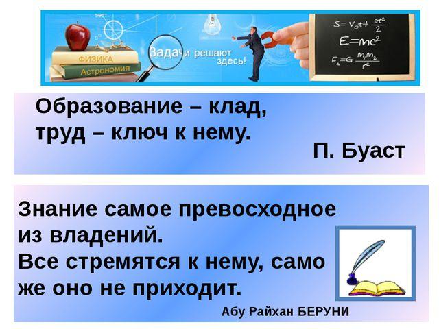 Образование – клад, труд – ключ к нему. Знание самое превосходное из владени...