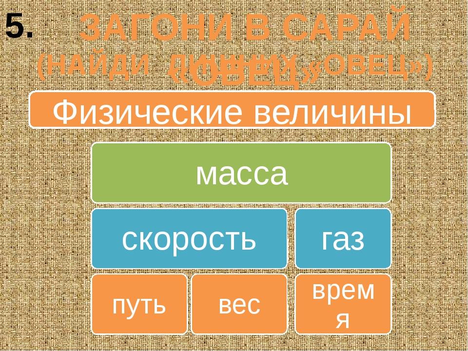 ЗАГОНИ В САРАЙ «ОВЕЦ» (НАЙДИ ЛИШНИХ «ОВЕЦ») Физические величины 5. газ
