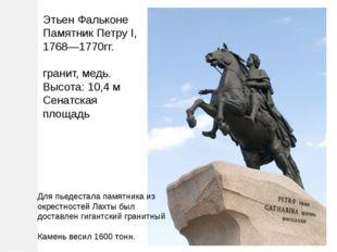 Этьен Фальконе Памятник Петру I, 1768—1770гг. гранит, медь. Высота: 10,4 м Се