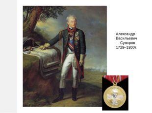 Александр Васильевич Суворов 1729–1800г.