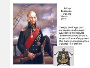 Фёдор Фёдорович Ушаков 1744 – 1817г. 3 марта 1944 года для награждения офице