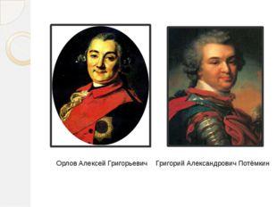 Орлов Алексей Григорьевич Григорий Александрович Потёмкин