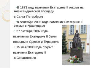 В 1873 году памятник Екатерине II открыт на Александрийской площади в Санкт-П