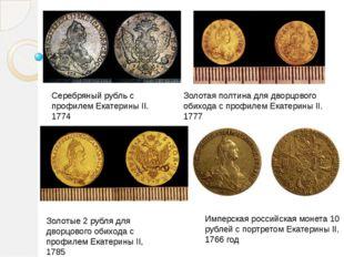 Серебряный рубль с профилем Екатерины II. 1774 Золотая полтина для дворцового