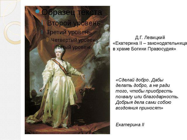 Д.Г. Левицкий «Екатерина II – законодательница в храме Богини Правосудия» «Сд...