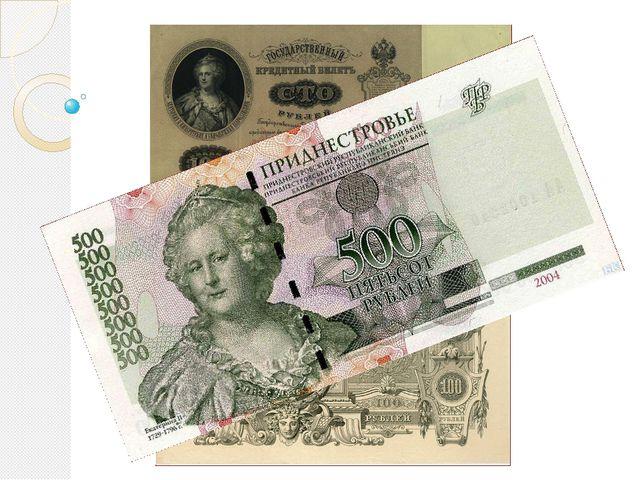 Екатерина Великая на катеньке — царской сторублёвке 1898 и 1910 г.