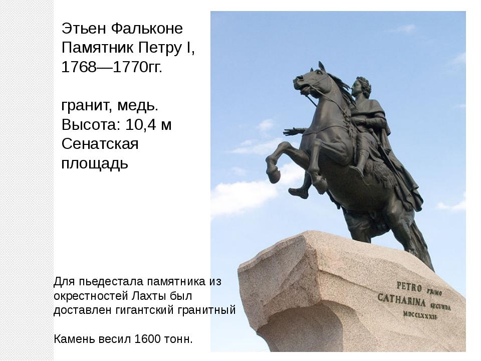 Этьен Фальконе Памятник Петру I, 1768—1770гг. гранит, медь. Высота: 10,4 м Се...
