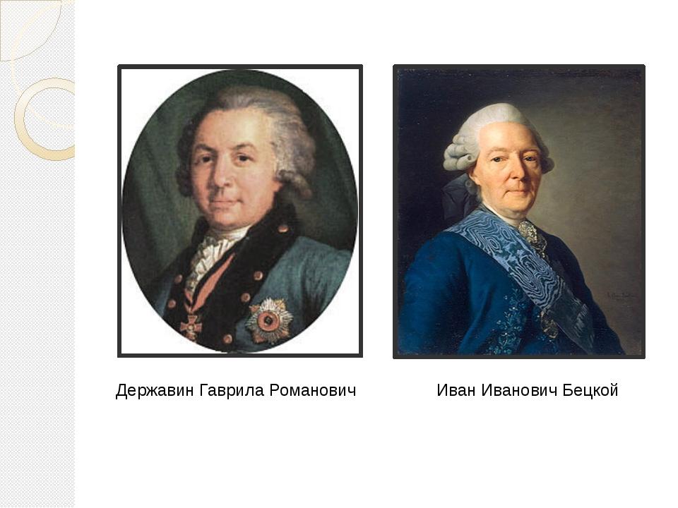 Державин Гаврила Романович Иван Иванович Бецкой