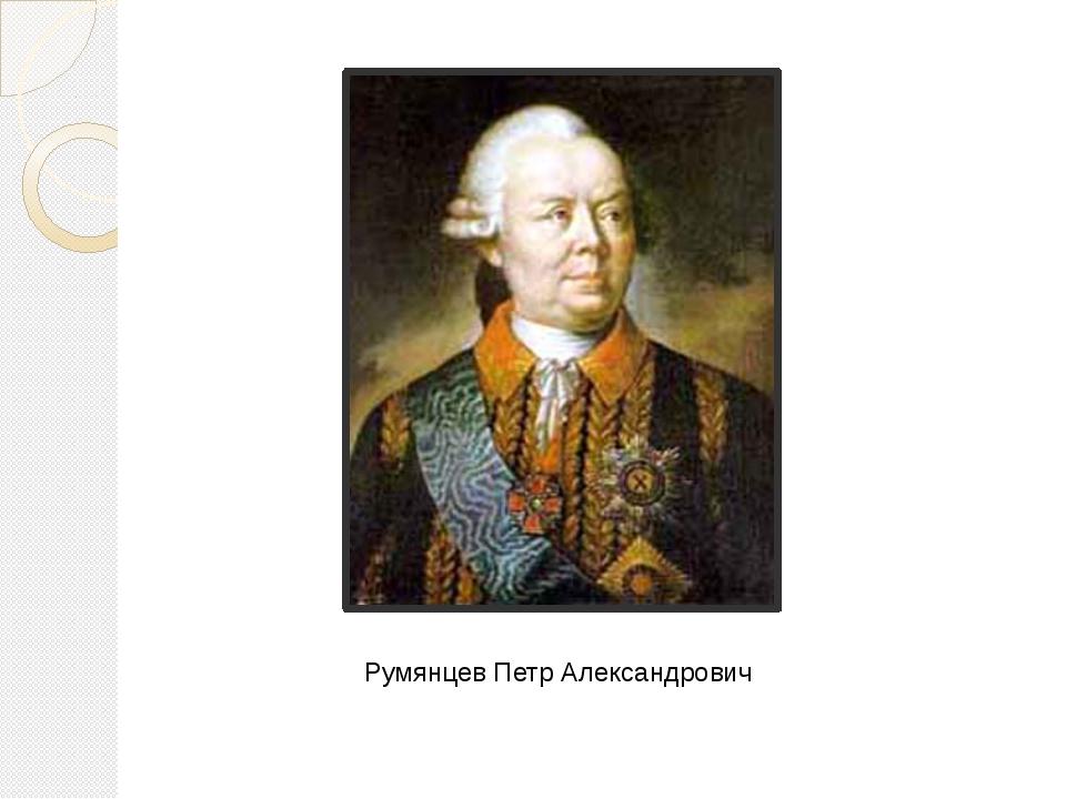 Румянцев Петр Александрович