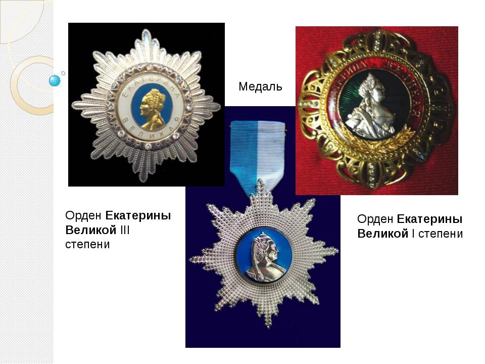 Орден Екатерины Великой I степени Орден Екатерины Великой III степени Медаль