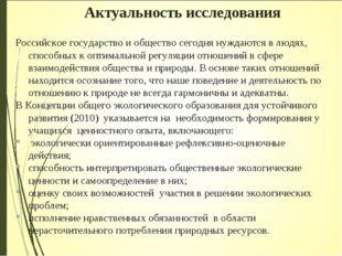 Актуальность исследования Российское государство и общество сегодня нуждаются
