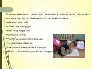 С целью выявления ценностного отношения к природе детям предлагалось перечисл