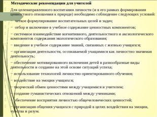 Методические рекомендации для учителей Для целенаправленного воспитания личн
