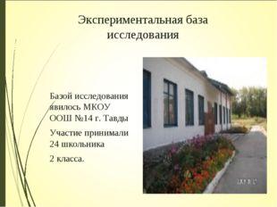 Экспериментальная база исследования Базой исследования явилось МКОУ ООШ №14 г