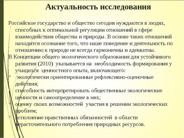 Актуальность исследования Российское государство и общество сегодня нуждаются...