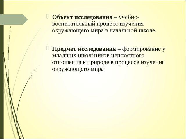 Объект исследования – учебно-воспитательный процесс изучения окружающего мира...